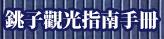 銚子觀光指南手冊